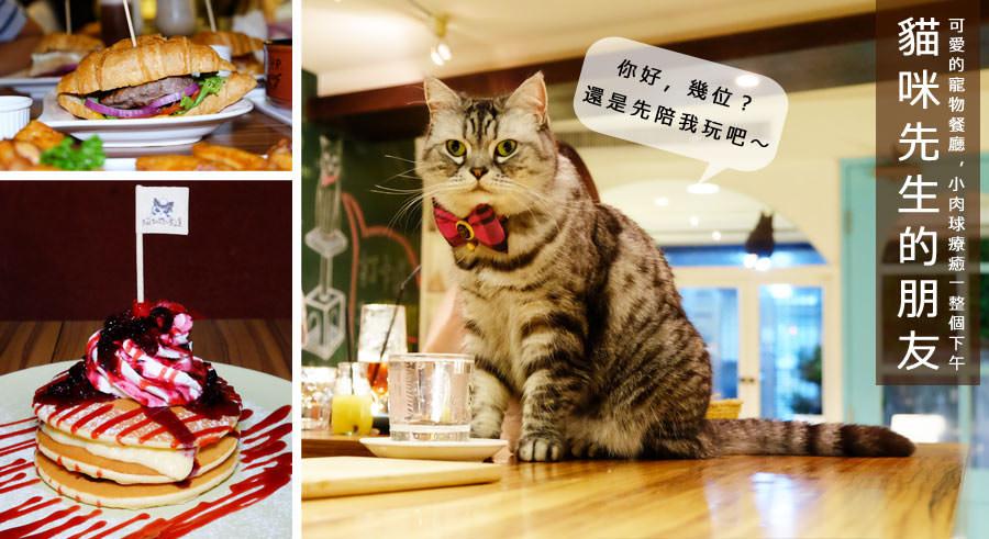 台北大安區忠孝復興寵物餐廳貓咪餐廳-貓咪先生的朋友(附菜單),療癒系下午茶選擇!餐點好吃份量又大,可愛氛圍約會佳!美式煎餅也好吃喔~(9月即將歇業)