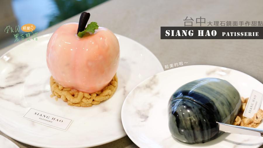 到台中吃石頭!SIANG HAO手作甜點,鏡面大理石紋蛋糕!IG大爆紅!少見又好吃的藝術品甜點!