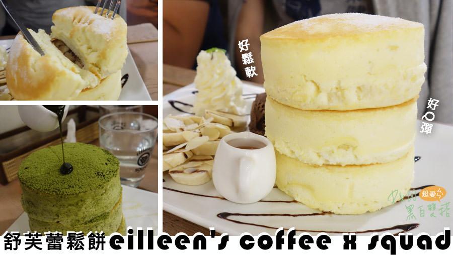 新北板橋美式餐廳抹茶厚鬆餅!Eilleen's coffee超好吃舒芙蕾鬆餅,綿密鬆軟!上桌還會ㄉㄨㄞ腰腰~超Q彈
