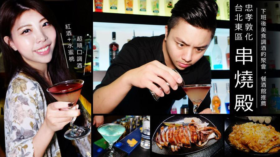 台北東區串燒殿!下班聚餐居酒屋、酒吧推薦!調酒+燒烤讓人超沉迷陶醉,還有好玩活動的推薦酒bar