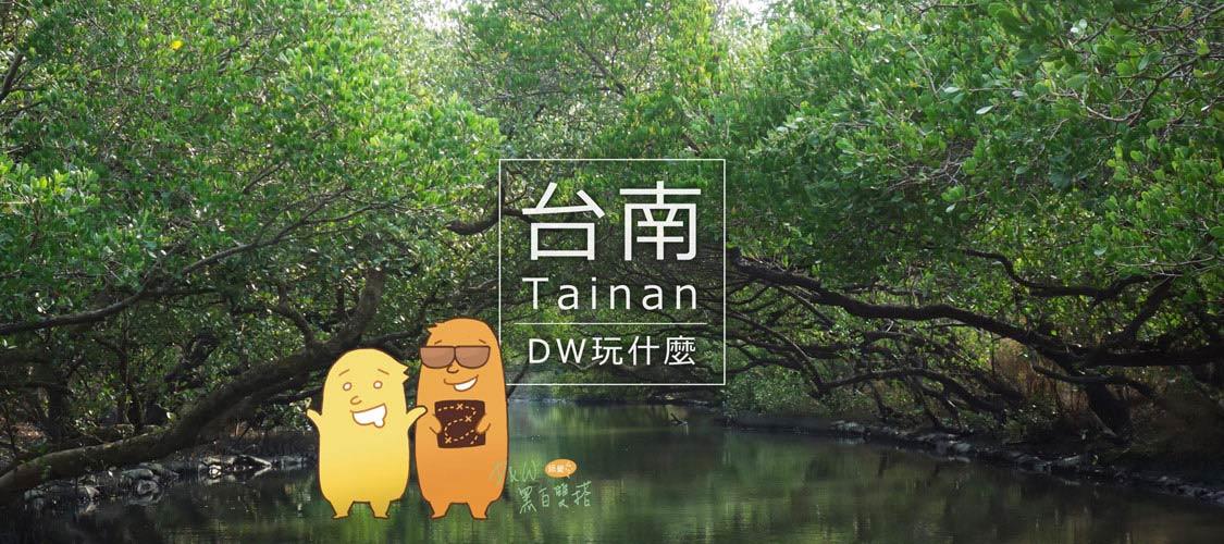 台南玩什麼?