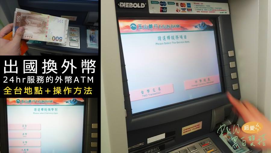 晚上也可兌換外幣,不跑銀行!台北市外幣提款機ATM大整理!