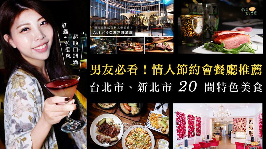 【台北約會餐廳2018】台北新北情人節約會餐廳推薦!男友決戰勝利餐廳,浪漫氛圍讓人陶醉,慶生也很適合喔!