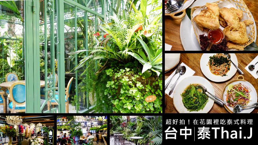 台中南屯必吃泰式料理Thai J。在花園享用美食,超絕美餐廳推薦!彷彿來到異國度假!
