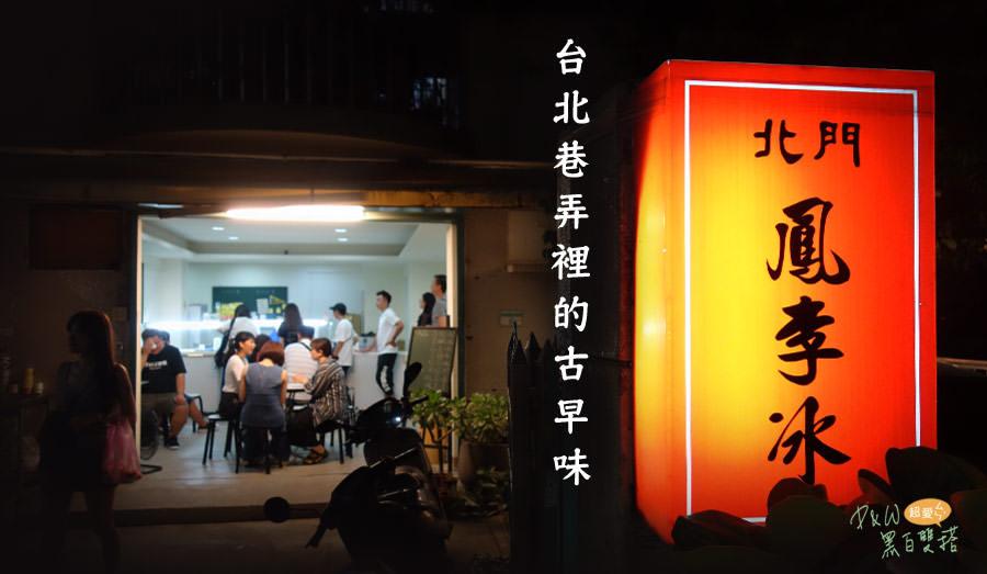 台北東區巷子裡的美味冰品!古早味蜜餞『北門鳳李冰』回憶的味道!連胡天蘭老師都稱讚的冰,只要45元!近忠孝敦化站