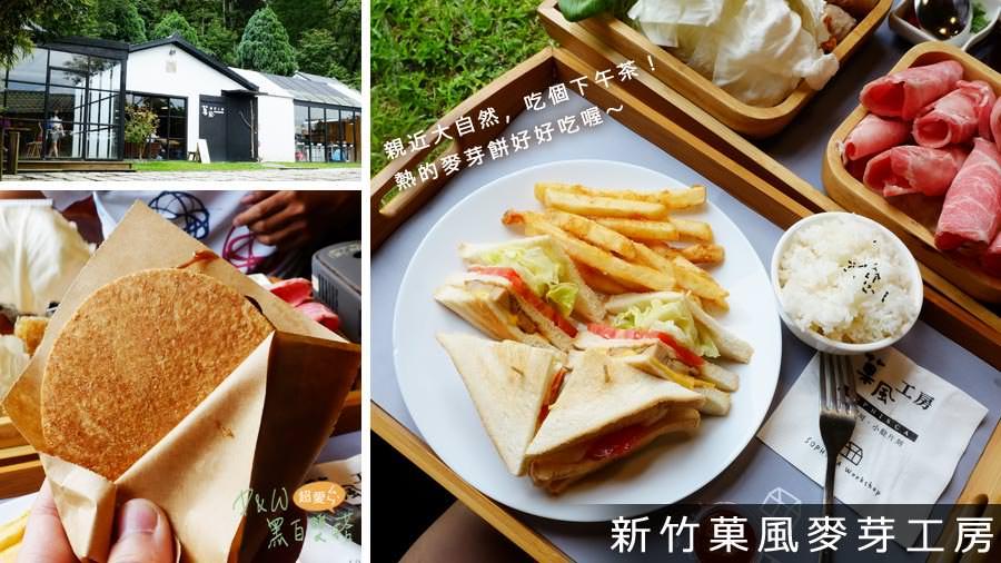 新竹親子下午茶森林景觀餐廳。菓風麥芽工房!麥芽餅纜車超可愛~環境超清幽,不用人擠人的玻璃屋!