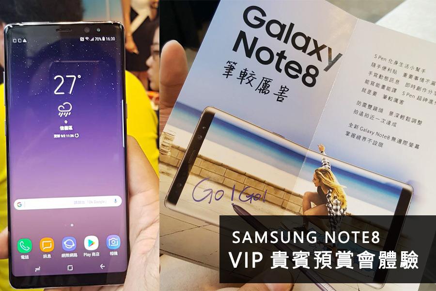 搶先體驗!Samsung Note8開箱 VIP貴賓體驗會實況報導