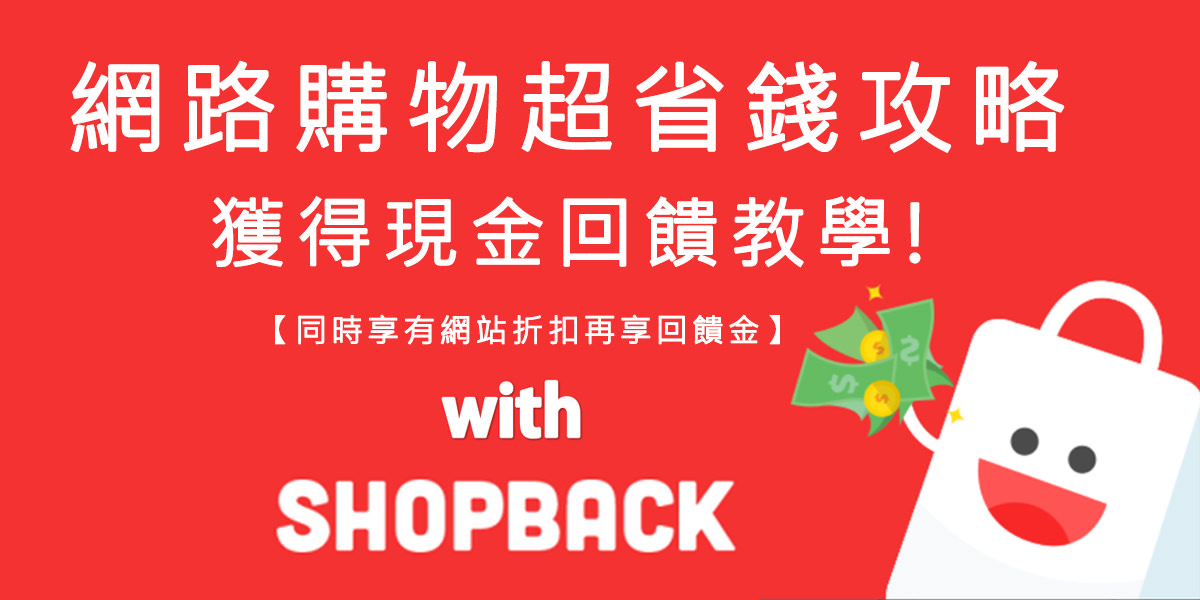 網路購物省錢攻略!ShopBack幫您獲得更多現金回饋!配合信用卡回饋省更多!小資族必學省錢技巧 BOOKING國際訂房省6%