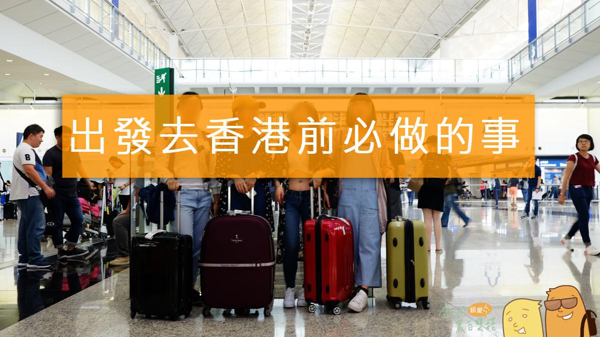 去香港前要做些什麼?簽證、網路卡!5大必做事項一次告訴你~香港行前懶人包!