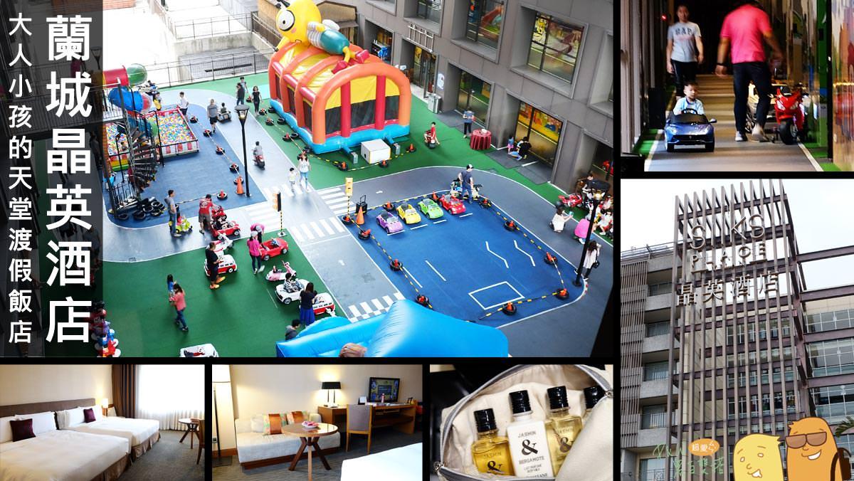 宜蘭住宿-蘭城晶英酒店-親子同樂的飯店選擇!根本是小孩的天堂!玩到翻掉