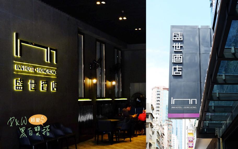 香港住宿推薦cp值高-盛世酒店- 安靜沒煙味,近港鐵油麻地站3分鐘!便宜服務好又可寄放行李!