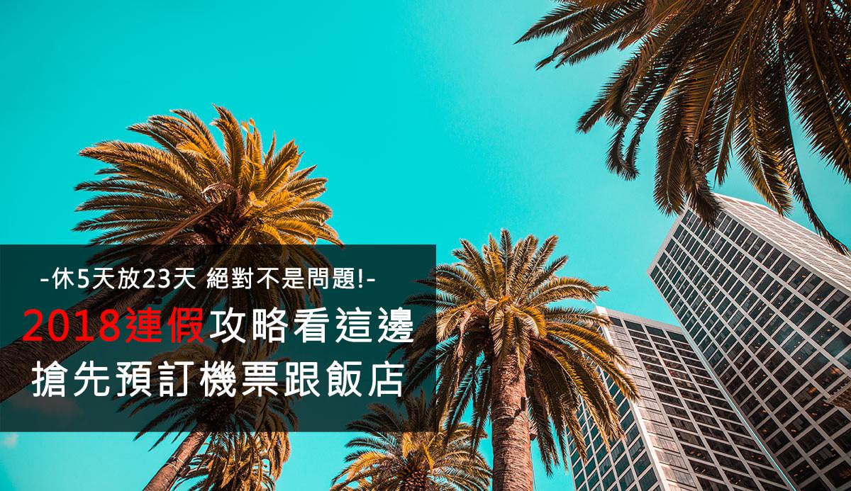 2018(民國107年)人事行政局行事曆公佈-連續休假的請假攻略!連假出國完美攻略!