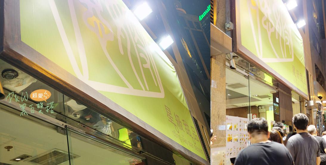 香港銅鑼灣美食『聰嫂星級甜品』讓人眼花撩亂的聰嫂甜品菜單~好吃的要選對喔!香港自由行建議行程