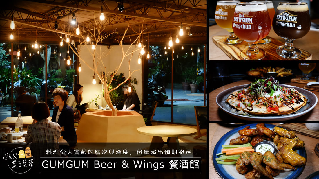 信義區101世貿捷運站,隱藏巷子裡!超美味餐酒館創意料理-Gumgum Beer & Wings 雞翅啤酒吧!聚餐或約會氣氛都超適合的喔-台北包場餐廳
