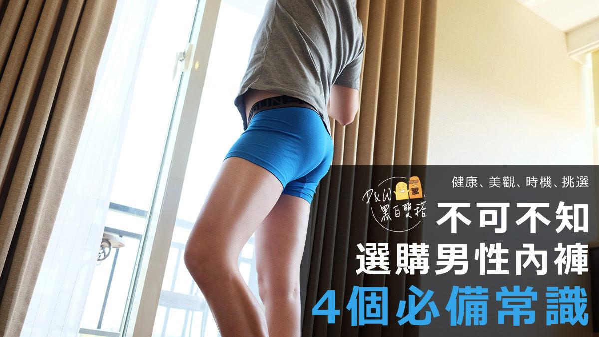 【如何挑選男內褲】開箱三槍3GUN天翼能鍺系列,目前穿過最推薦男內褲剪裁!不可不知4個知識!