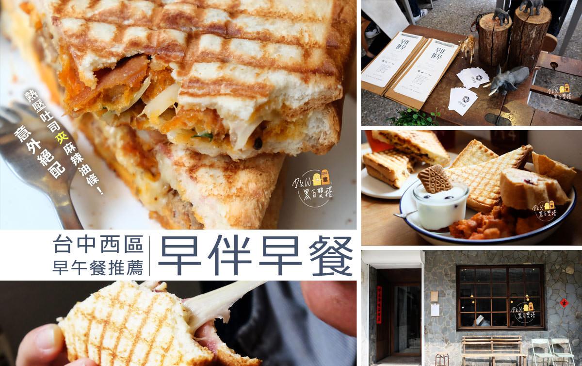 台中西區『早伴早餐』,巷弄內排隊搶吃的早午餐熱壓吐司!麻辣口味居然有油條!超意外好吃哀!