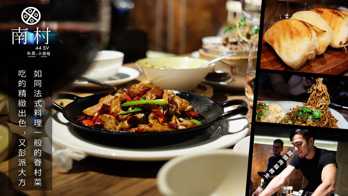 【東區推薦餐廳】南村 私廚‧小酒棧,時尚精緻的新眷村菜。讓四四南村的特色,在你口中交疊淬鍊出的美味!年菜或尾牙都可以包場喔~