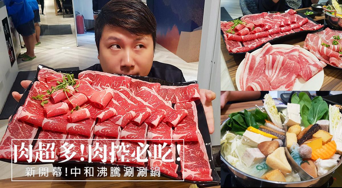 【中和中山店】新店開幕!沸騰shabushabu涮涮鍋,超值霸王牛讓你吃肉吃到怕!中和家庭聚餐好選擇