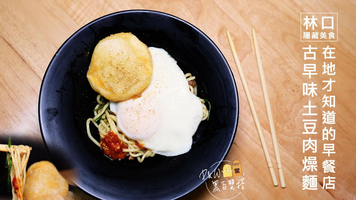 Egg's Home精緻早午餐,炒麵超好吃!古早味肉燥超香der~會讓人一再回味的美味!