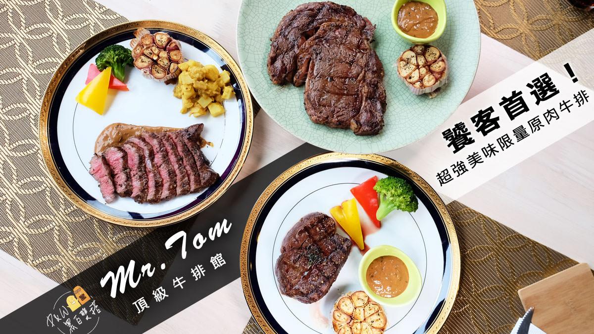 桃園近林口長庚的Mr.TOM,頂級日本和牛、PRIME等級牛排!好吃到快融化!附餐吃到飽、用餐不限時喔~