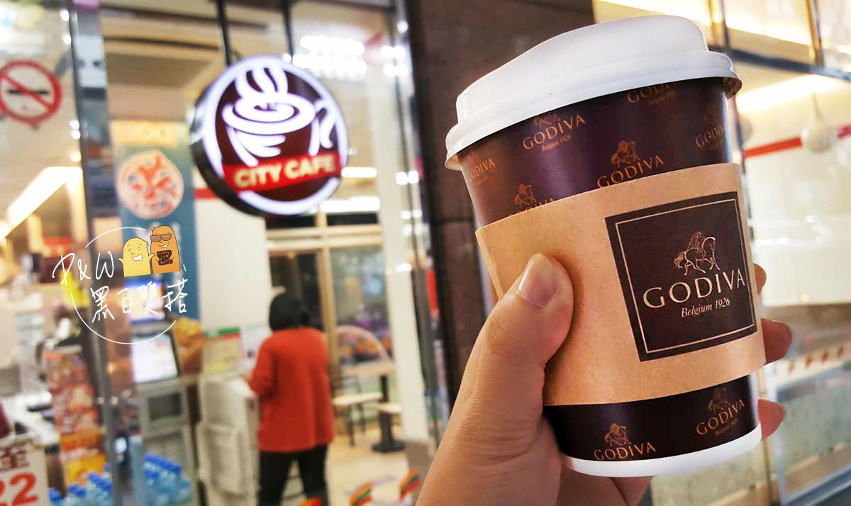一杯99元,GODIVA跟7-11聯名的經典熱巧克力~週三限量開賣啦!到底好不好喝,讓我們繼續看下去!暖心超高級CITY CAFE'