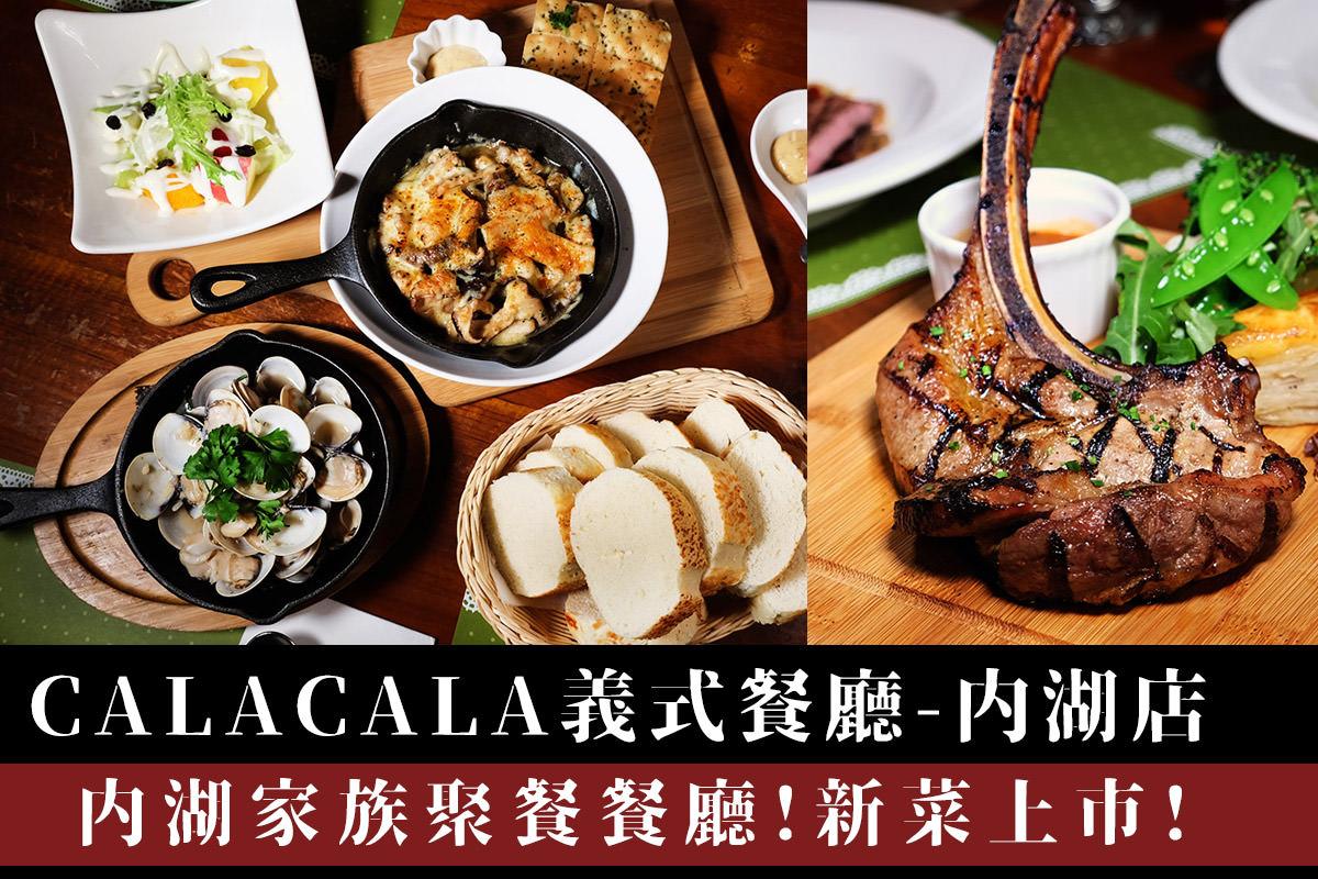 內湖家庭聚餐首選『CALACALA義大利廚房』歐式鄉村風格親子餐廳,內湖美食推薦餐廳!