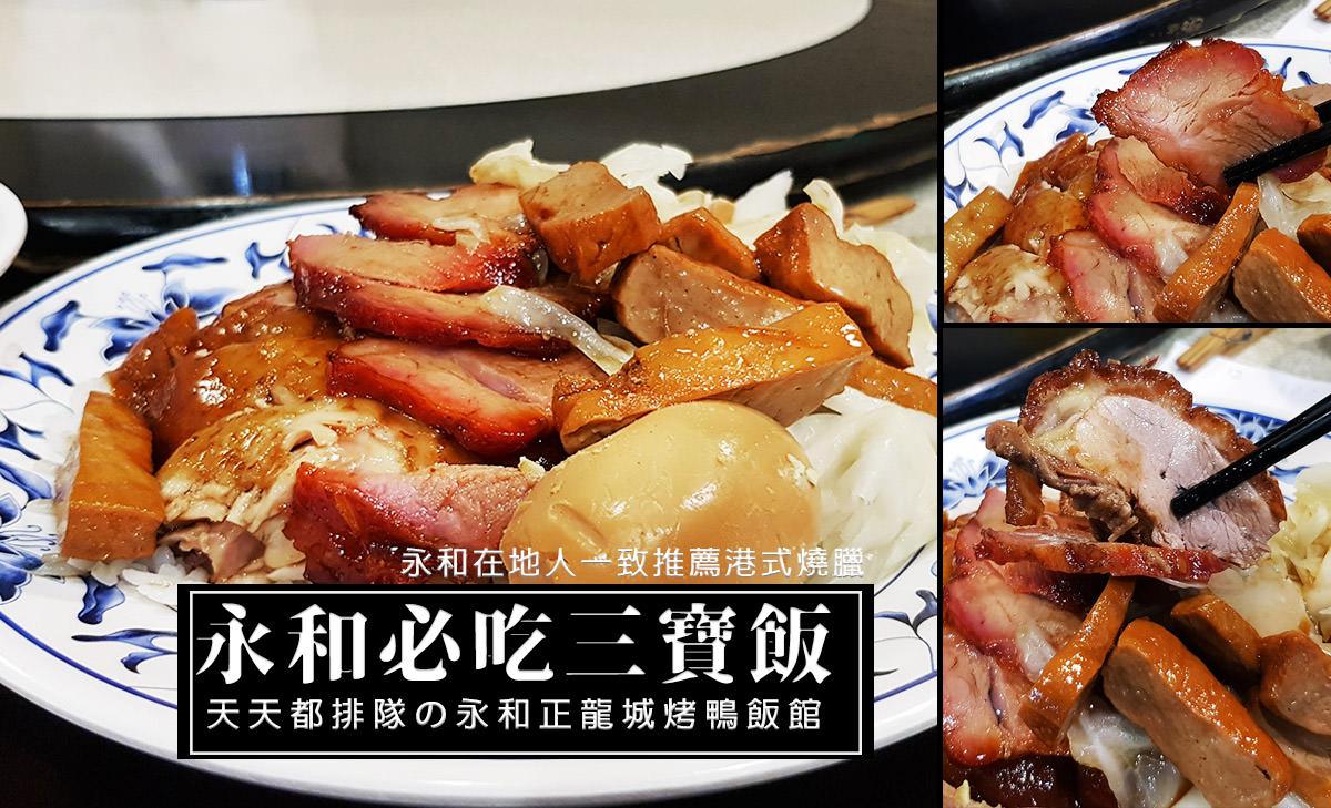 永和燒臘必吃『廣東正龍城烤鴨』永和在地美食,天天排隊真的不誇張!永和正龍城燒臘