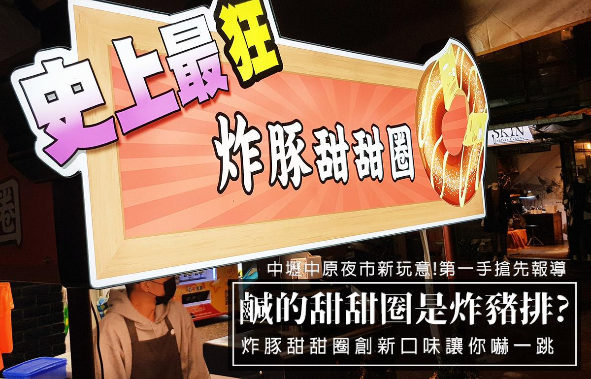 中原夜市新寵兒!鹹的甜甜圈你有吃過嗎? 會牽絲的『炸豚甜甜圈』,中原大學美食推薦!