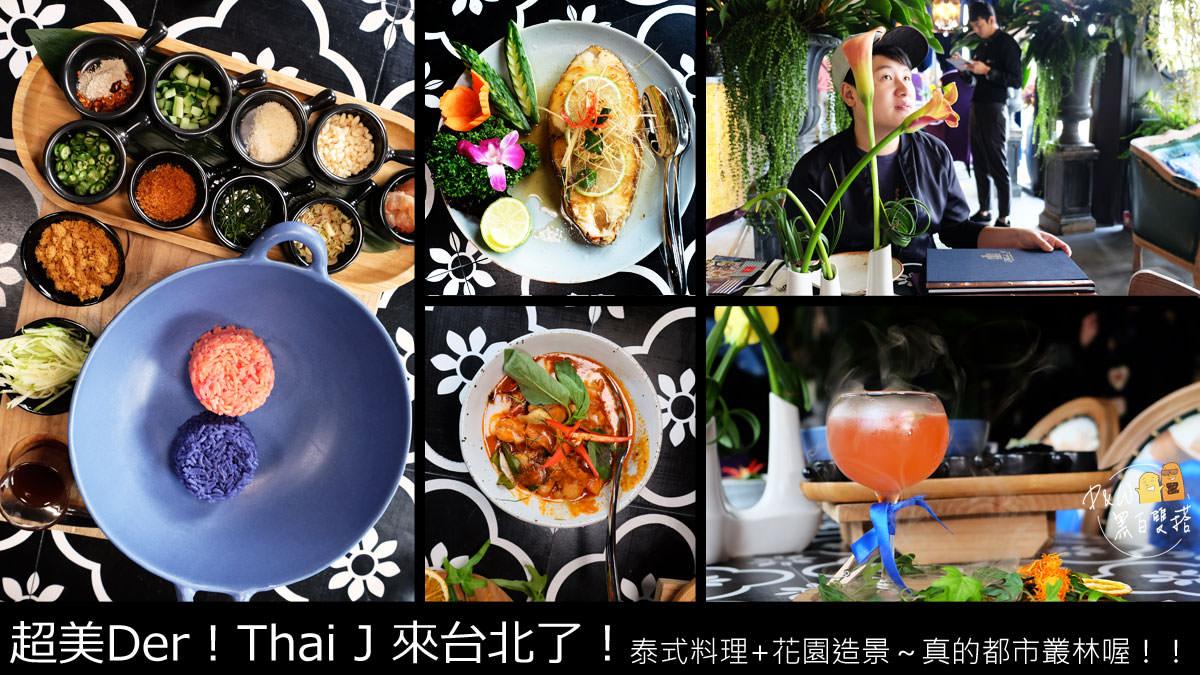 台北超美泰式花園餐廳,IG人氣打卡餐廳,清邁泰北料理THAI j ~在台北ATT開幕啦!NEW OPEN!taipei 101 view restaurant@信義區