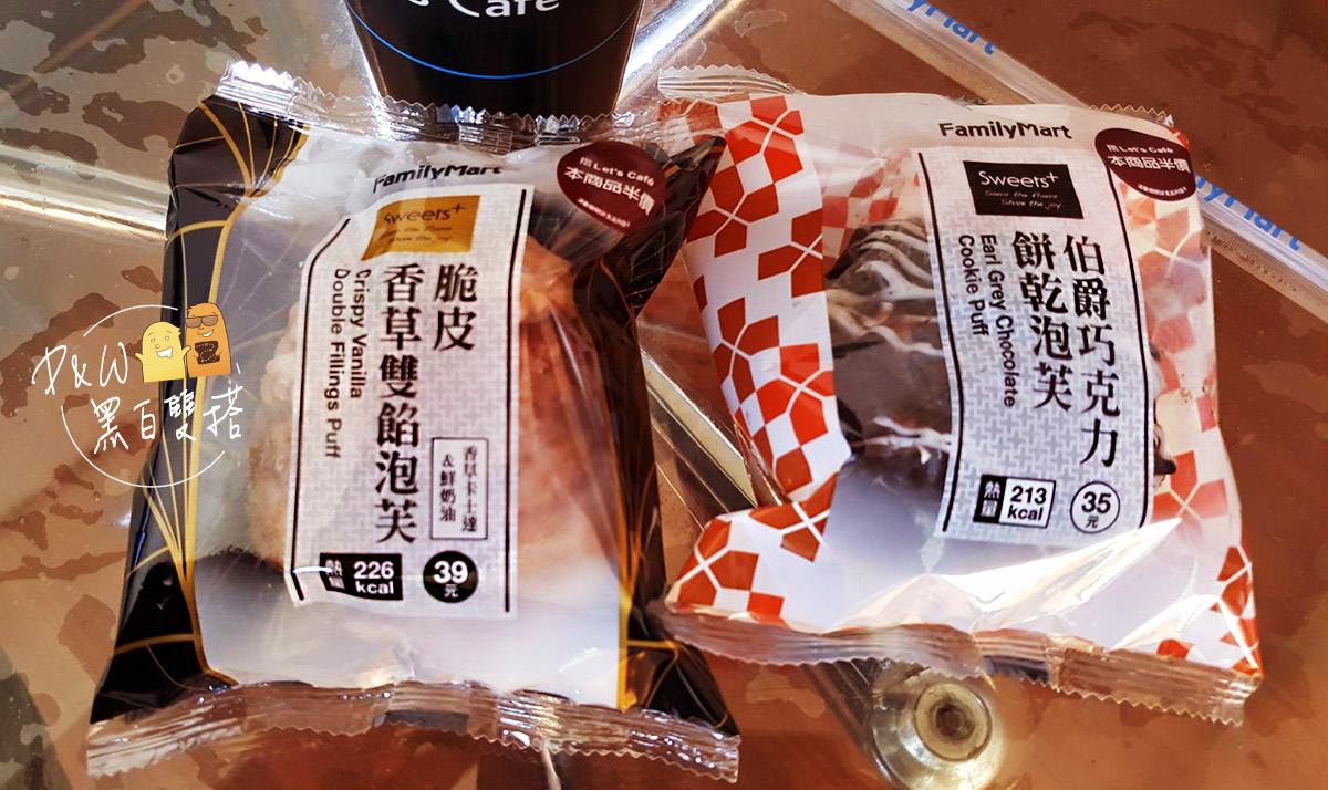 一「味」難求的全家新品脆皮泡芙!表皮酥脆淋上糖霜又Q又脆,內餡濃郁香甜!難怪架上每次都沒有!