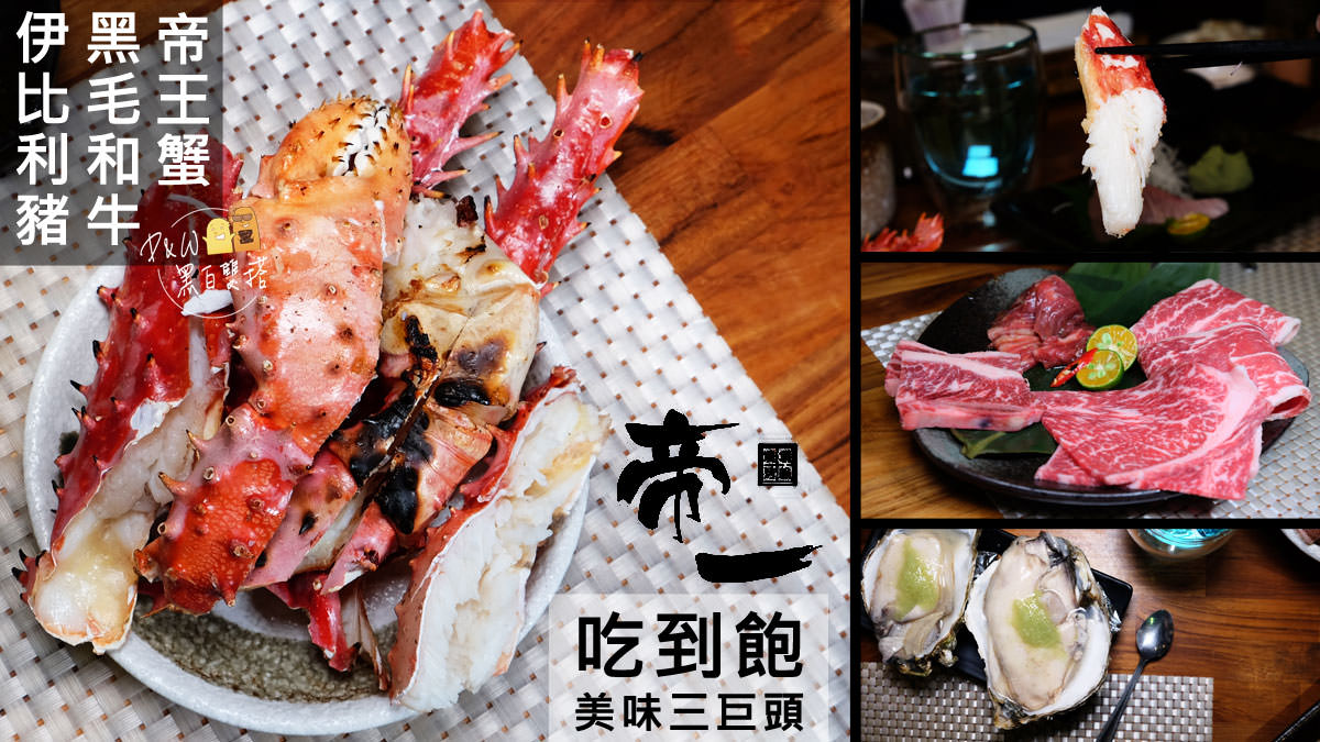 吃到痛風!內湖帝一燒烤,帝王蟹、和牛、伊比利豬吃到飽!還有龍蝦,太搖擺了!King crab、Wagyu!All-you-can-eat restaurant in Taipei!