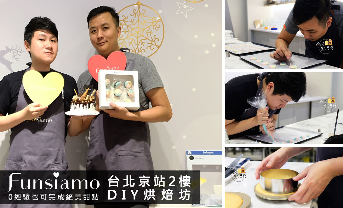 自己做夢幻甜點,台北京站funsiamo自助烘焙體驗 !自己做出絕美的星空馬卡龍、彩虹蛋糕、巧克力蛋糕!DIY baking in Taipei.