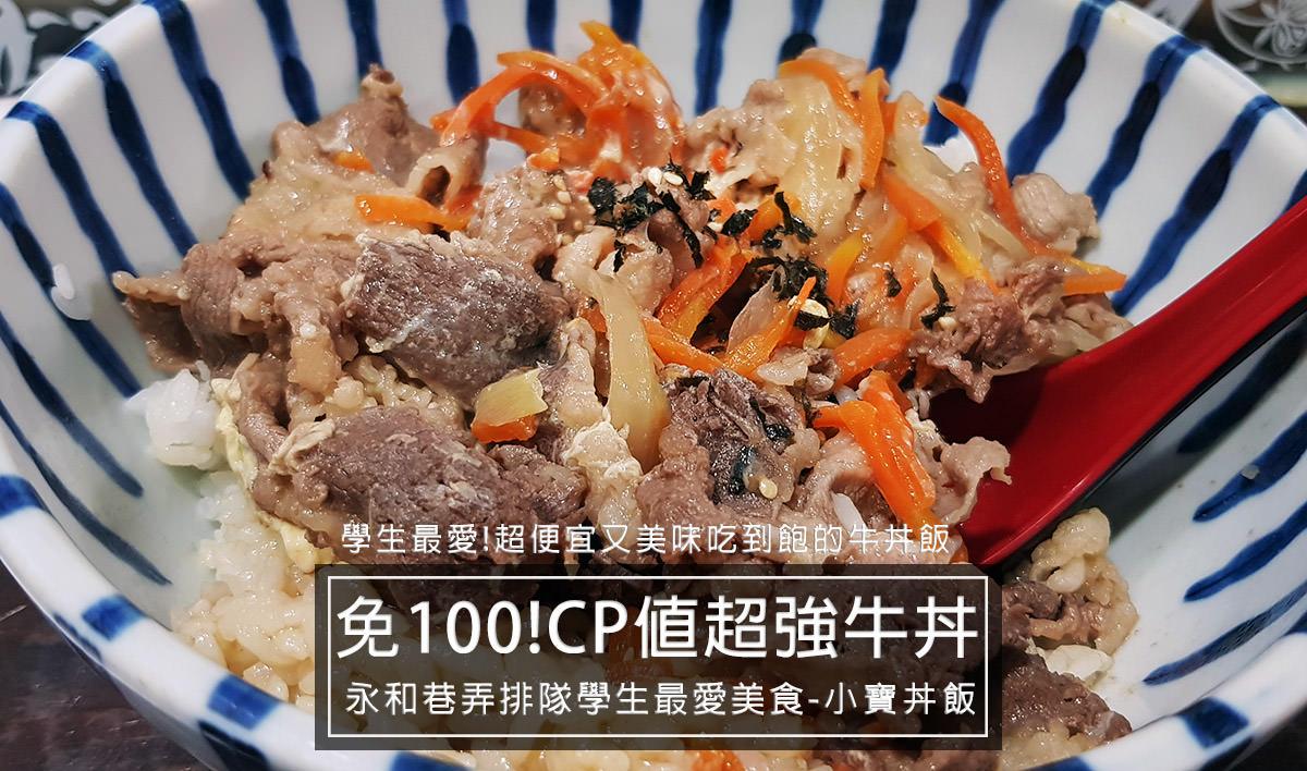 中永和美食餐廳推薦『小寶丼飯』永和在地人必吃,高CP值美味一定要推薦!永和牛丼一定要吃這家