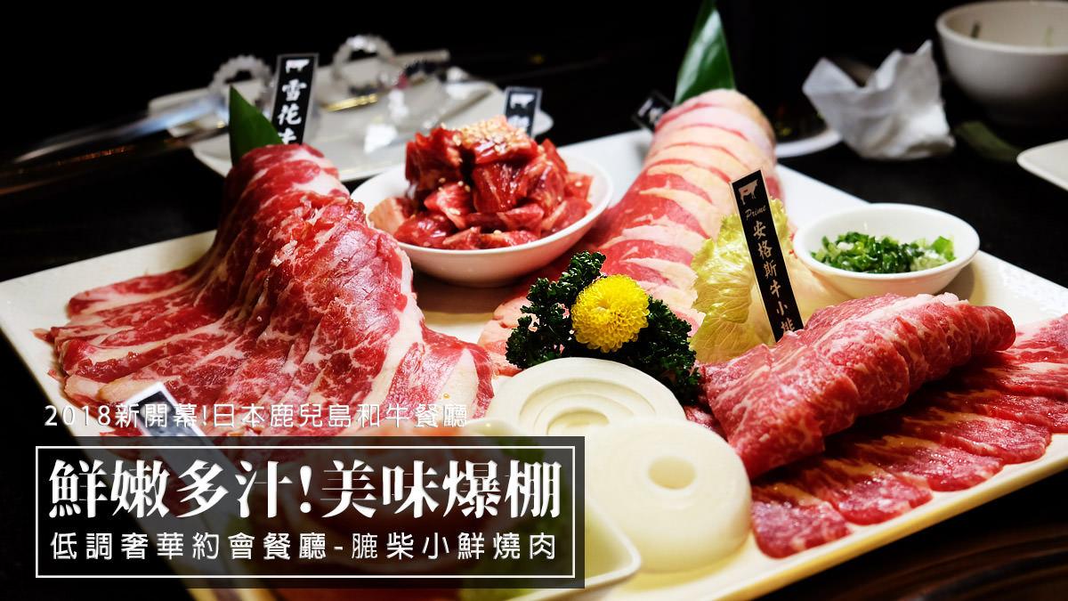 台北燒肉推薦『膔柴小鮮燒肉』台北日本和牛餐廳新開幕!鹿兒島和牛讓你愛不釋手