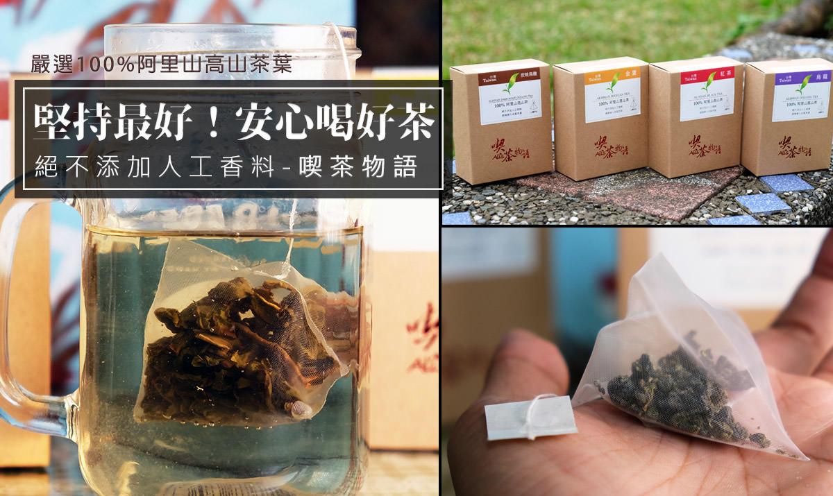 嚴選100%阿里山高山茶推薦『喫茶物語』在家享用來自天然無添加香料的回甘好滋味!