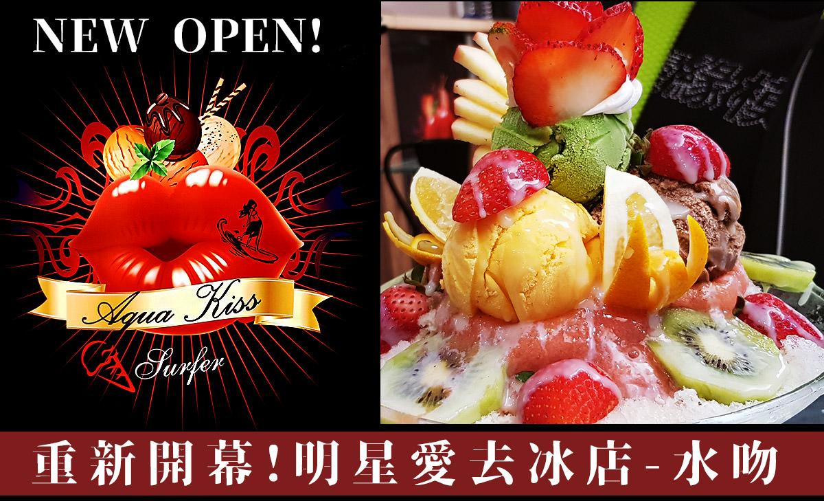 台北特色冰店必吃!『水吻Aqua Kiss』大安門市重新開幕,火山綜合冰顛覆你對冰品的想法