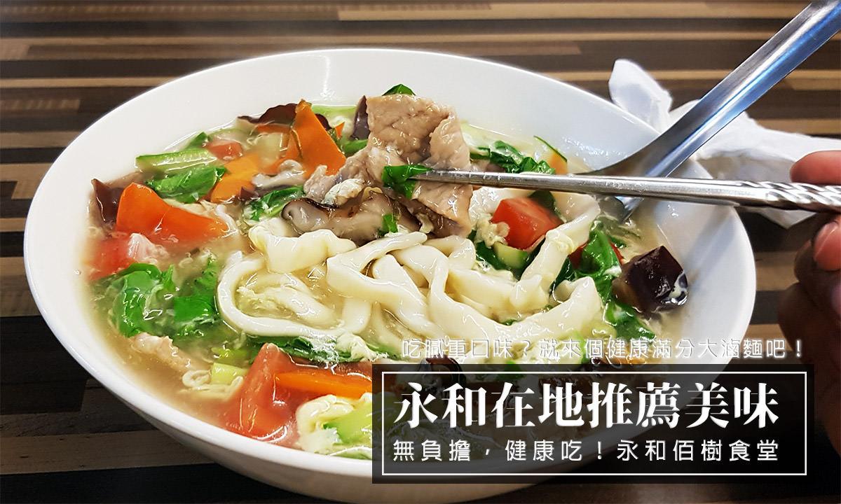 永和中正路美食『佰樹食堂』智光商職附近美食推薦!在地人推薦美味永和晚餐