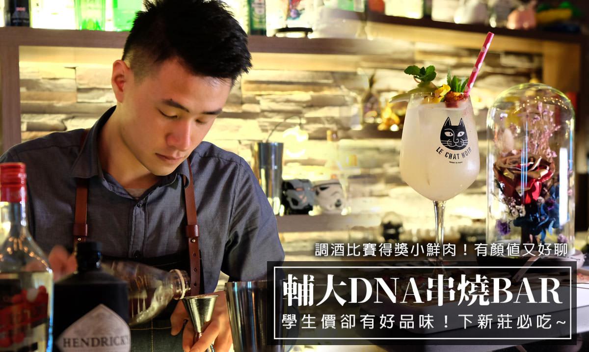 輔大校園美食/新莊酒吧推薦!DNA串燒BAR!taipei nightlife平價CP值高的飛鏢酒吧餐廳!