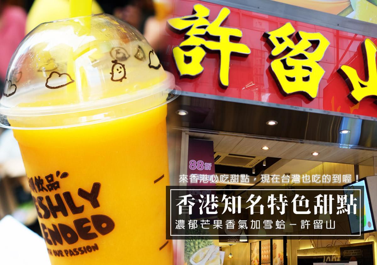 香港在地美食『許留山』香港尖沙咀美食,香港特色美食-芒果粒粒爽,香港美食指南必吃推薦