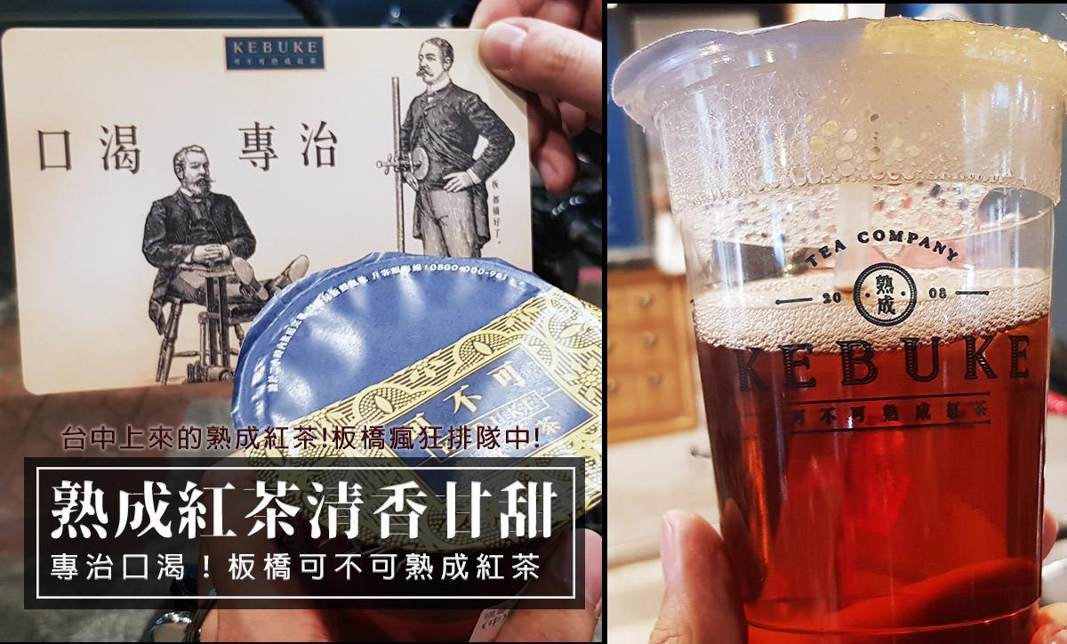 專治口渴,板橋紅茶『可不可熟成紅茶』新埔捷運站飲料生力軍,來自台中的向上市場超人氣熟成紅茶