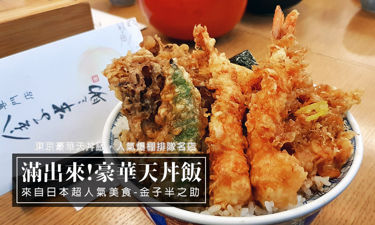 微風台北車站美食推薦!東京天丼推薦『金子半之助』滿到炸出來的食材,真的讓人花時間排隊也值得阿!