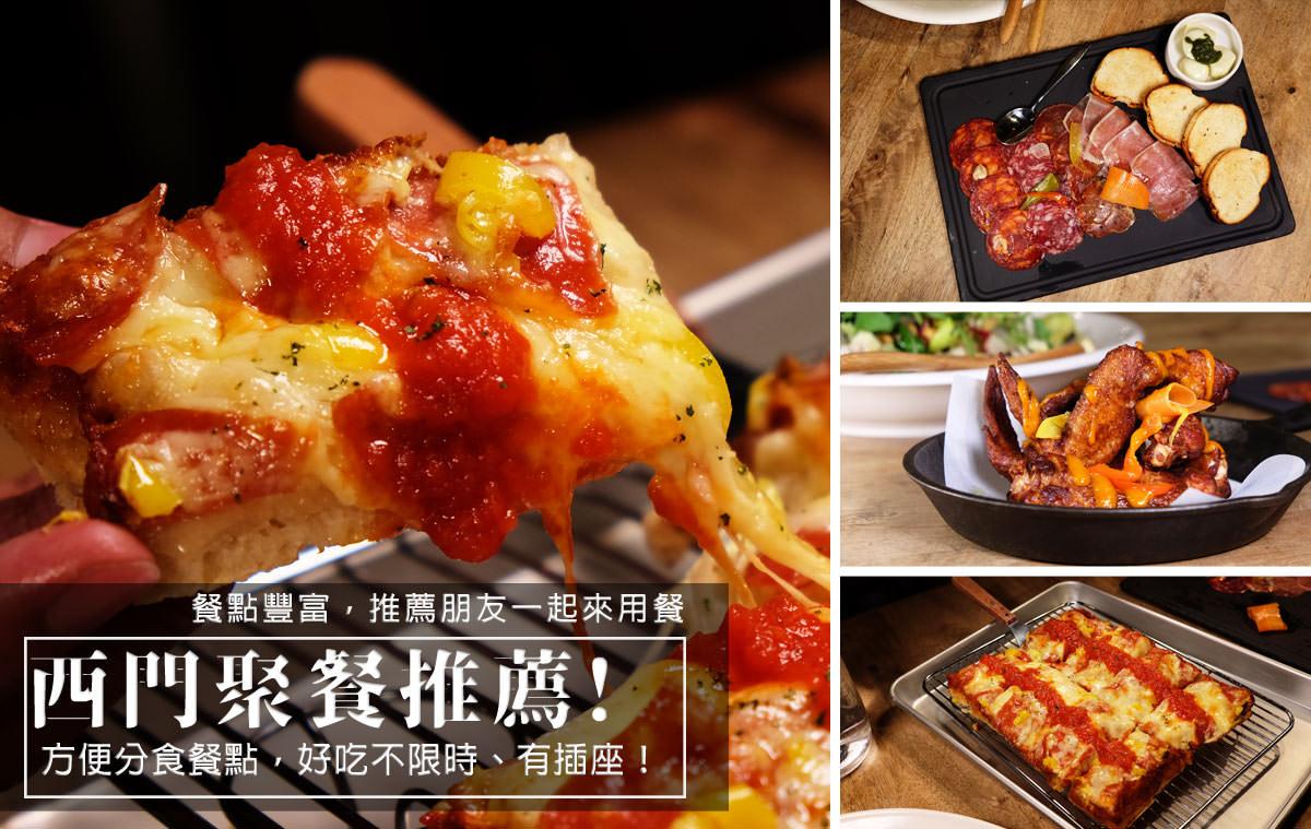 西門町不限時餐廳!『amba吃吧餐廳』台北不限時聚餐首選,台北好吃異國料理這邊都有喔!