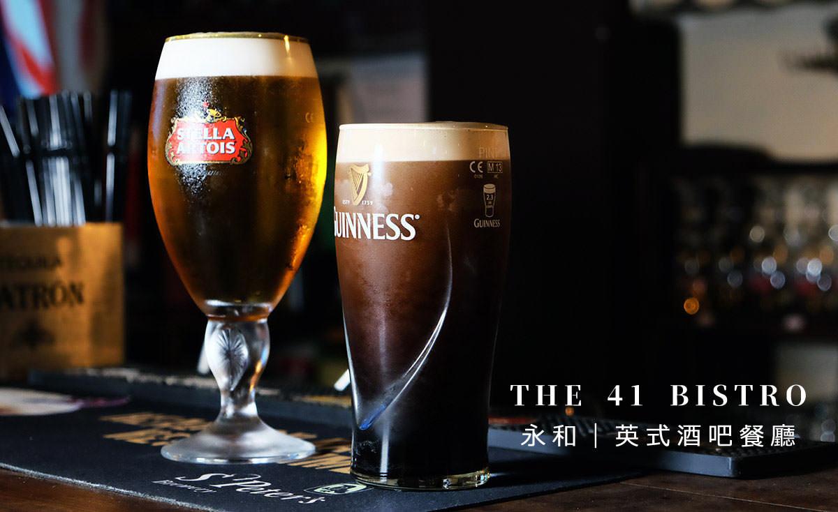 中永和喝酒推薦,四號公園美食!THE 41 BISTRO 英式氛圍、特有英國啤酒香氣豐富,還有駐唱歌手浪漫演唱!永和在地人推薦