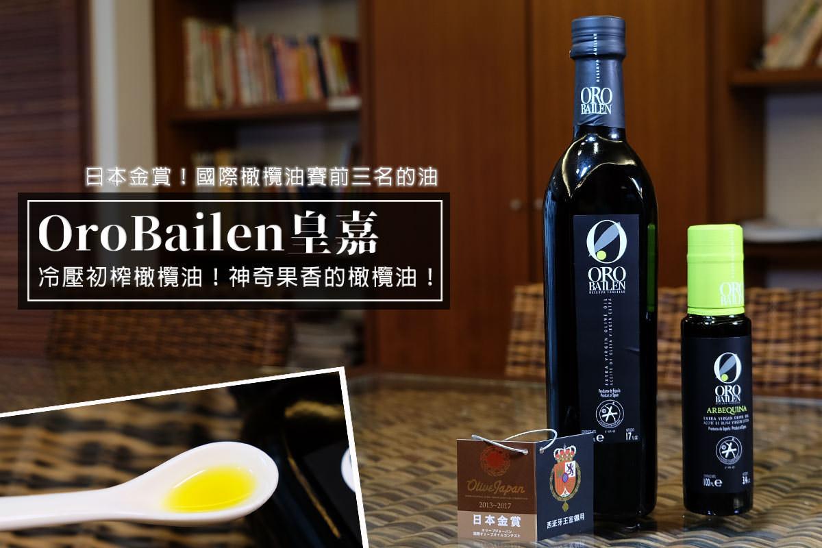 冷壓橄欖油推薦!Dong真的很喜歡的好吃橄欖油!西班牙皇嘉oro bailen橄欖油,初榨橄欖油熱炒OK、涼拌也沒問題!好吃到街訪鄰居一起開團購了~