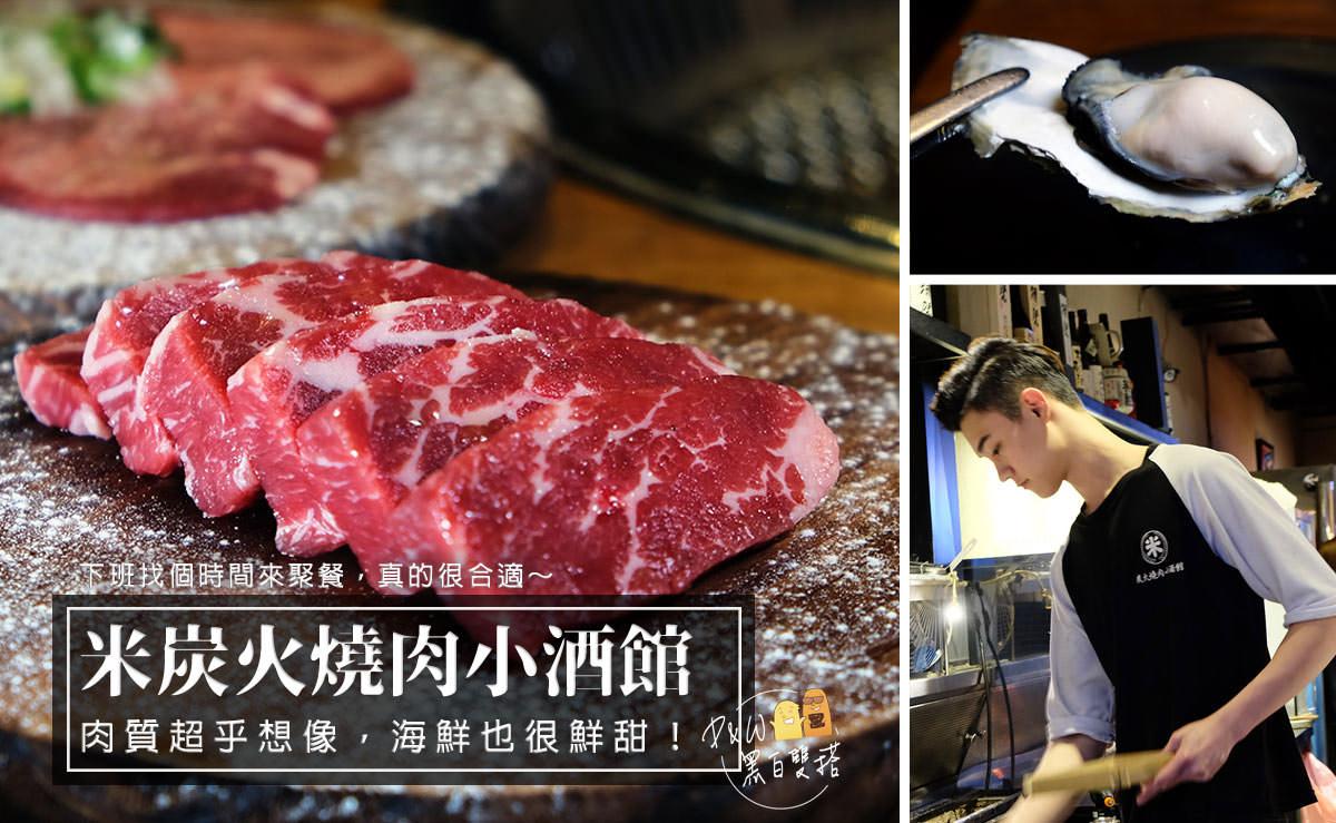 桃園燒烤推薦「米炭火燒肉桃園店」桃園燒烤單點首推!精緻肉質平價享受,又多一家值得再訪的桃園美食餐廳