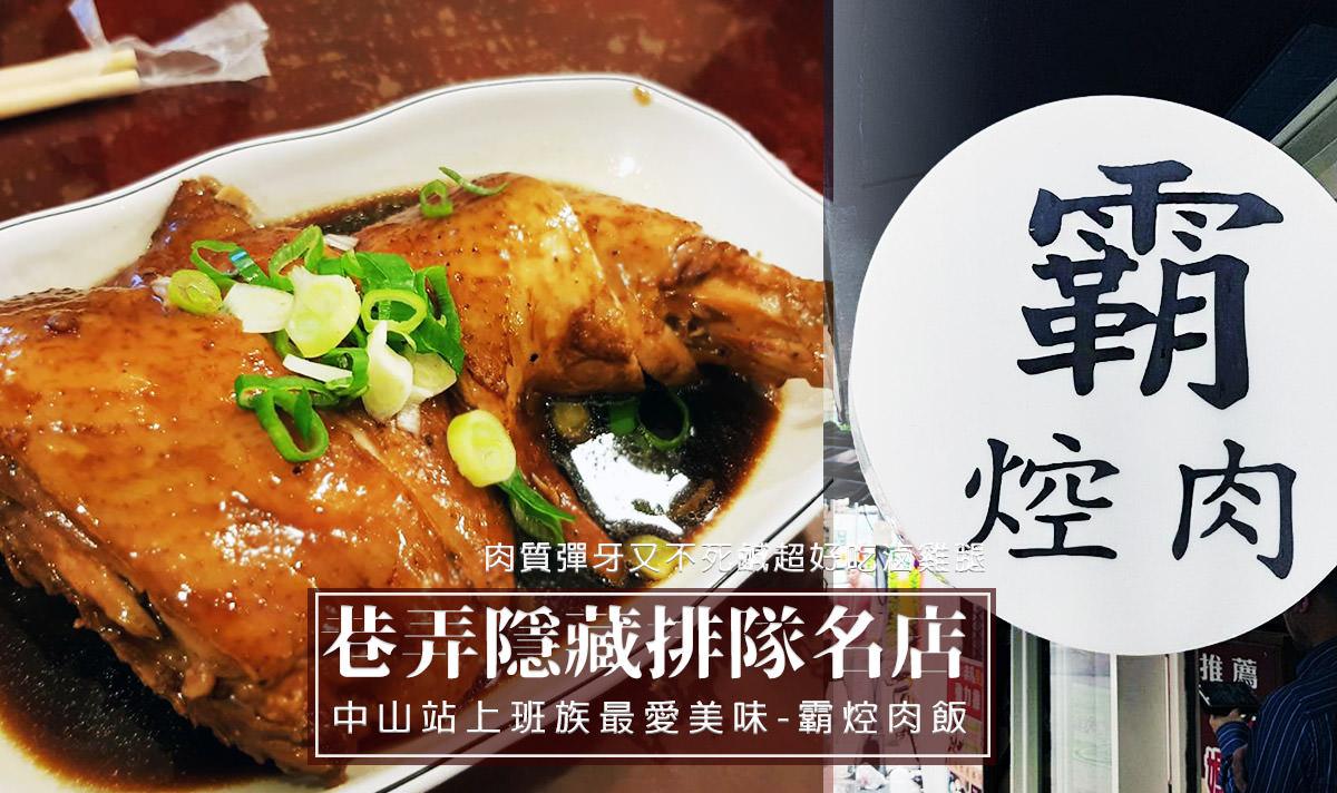 中山區美食推薦『霸焢肉』巷弄隱藏排隊美食,祖傳三代從台北車站飄香而來的焢肉飯,中山站傳統美食就是它!