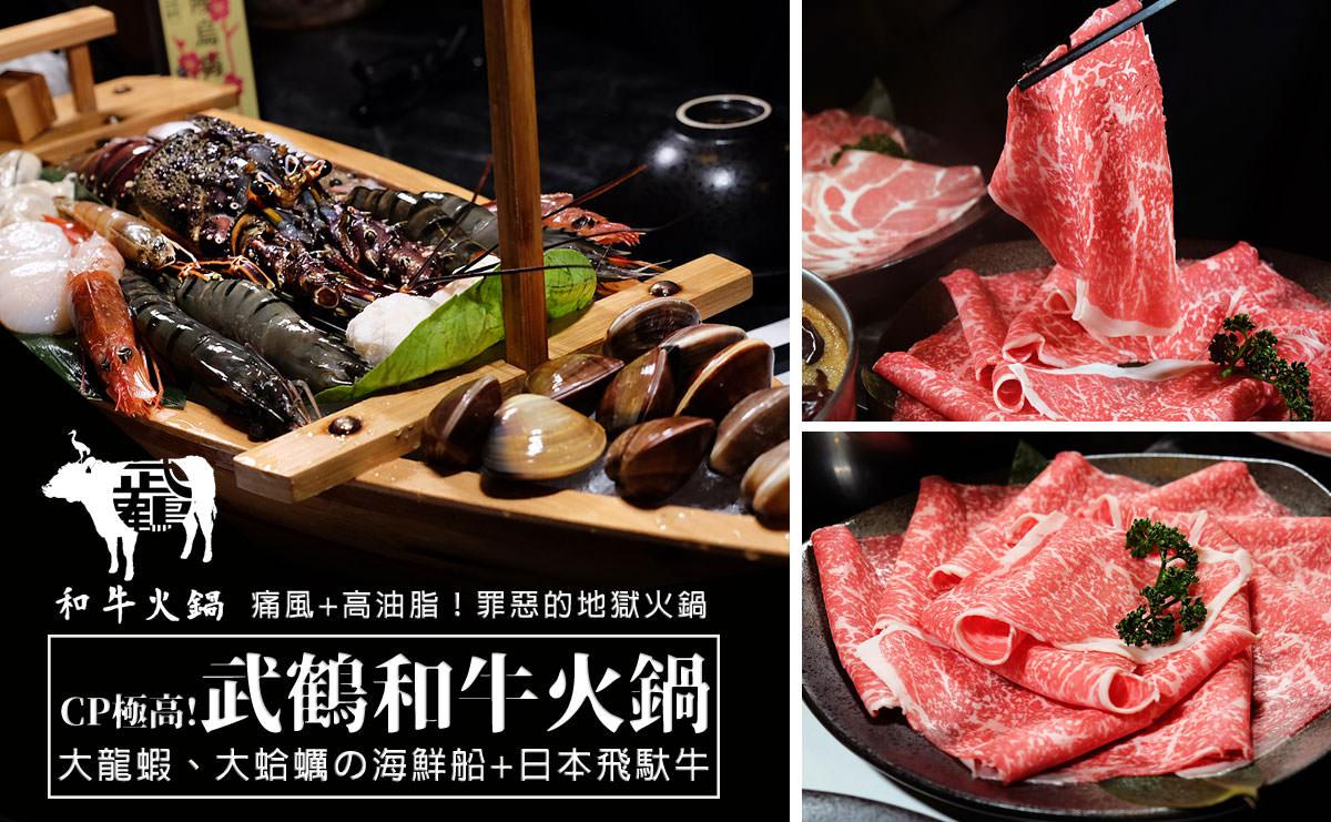 板橋和牛火鍋推薦『武鶴和牛火鍋』!殿堂級A5飛驒牛和牛,超軟嫩的入口享受!來自日本合掌村飛驒牛~讓人難以忘懷美味的台灣和牛餐廳!