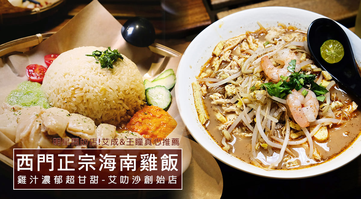 捷運西門町美食超推『艾叻沙』海南雞飯!台北最好吃的海南雞!2018西門町美食必吃推薦