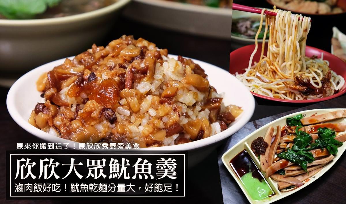 台北市中山區美食『欣欣魷魚羹』!40年老店古早味推薦,好吃魯肉飯、大份量乾麵CP值高!