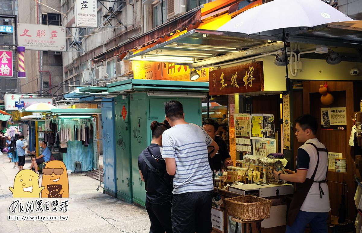 香港必買2018!上環伴手禮 永吉街檸檬王 開旗艦店更威啦!香港三天兩夜推薦行程,一定要買的!